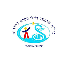 tel hashomer children hospital